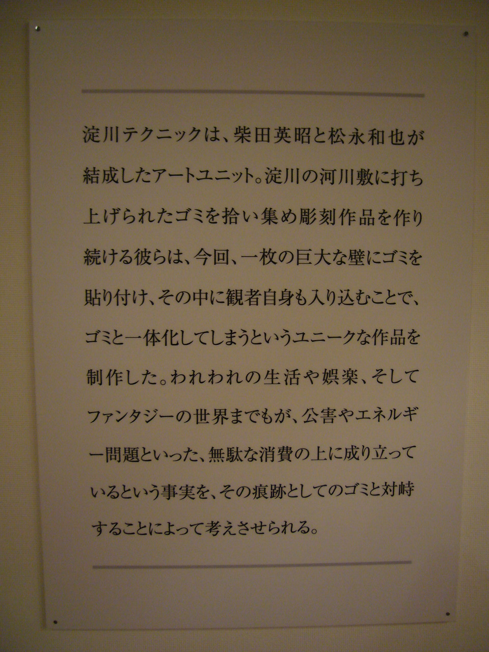 p1210348.JPG