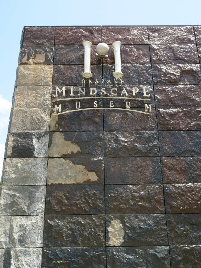 岡崎市美術博物館 – 三陽アートギャラリー ~ちらっとのぞいてきました~